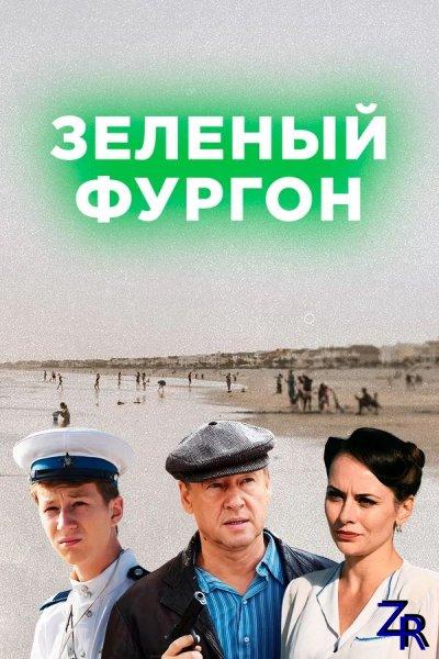 Зелёный фургон. Совсем другая история (2019) | 16-ть серии