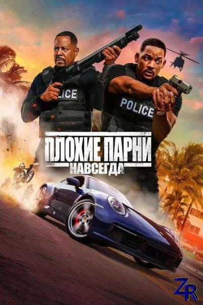 Плохие парни навсегда / Bad Boys for Life (2020)