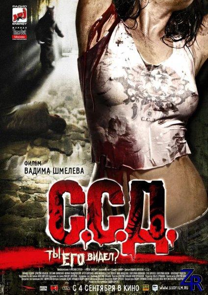 С.С.Д. / ССД: Смерть Советским Детям / Смерть Советским Детям (2008)
