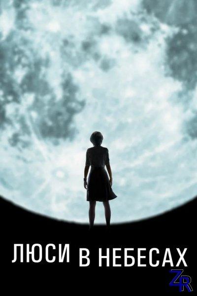 Люси в небесах / Lucy in the Sky (2019)