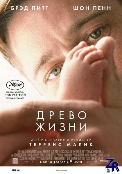 Древо жизни / The Tree of Life (2010)