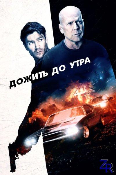 Дожить до утра / Survive the Night (2020)