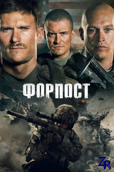 Форпост / The Outpost (2020) [BDRip]