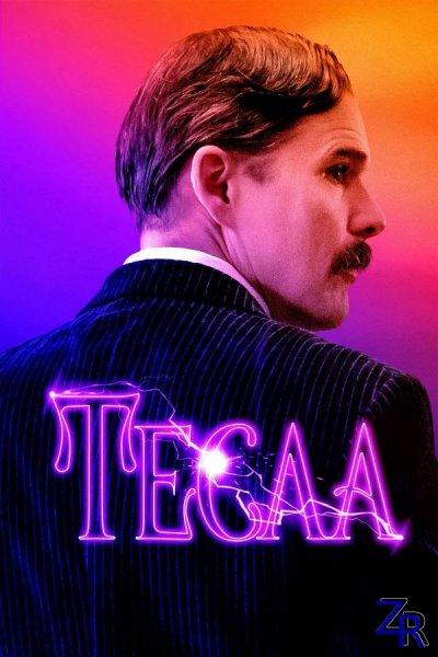 Тесла / Tesla (2020) [WEB-DLRip]
