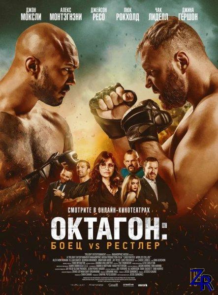Октагон: Боец vs Рестлер / Cagefighter (2020) [WEB-DLRip]