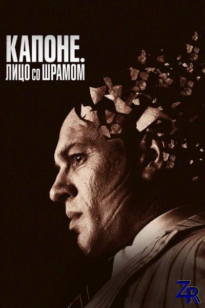 Лицо со шрамом / Capone (2020) [BDRip]