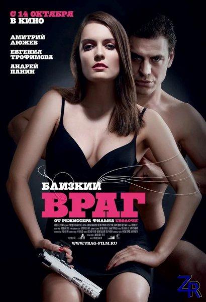 Близкий враг (2010) [HDRip]