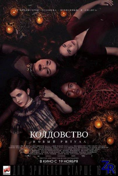 Колдовство: Новый ритуал / The Craft: Legacy (2020) [WEB-DLRip]