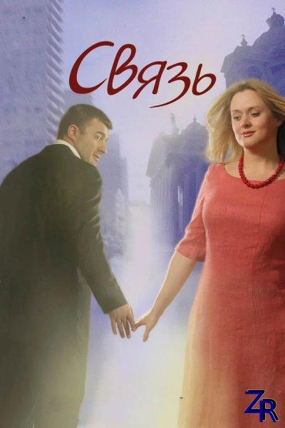 Связь (2006) [WEB-DL]