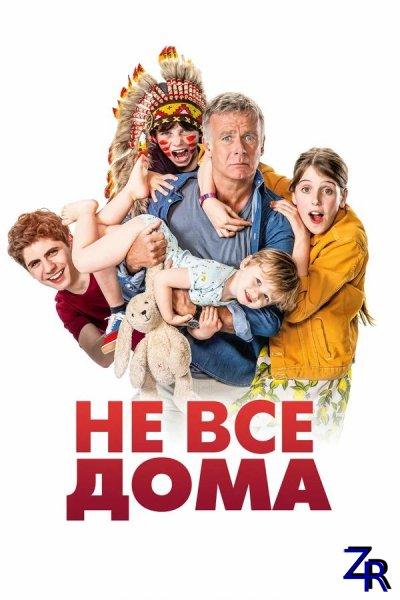 Не все дома / 10 jours sans maman (2020) [BDRip]