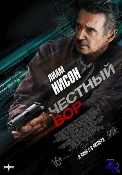 Честный вор / Honest Thief (2020) [HDRip]
