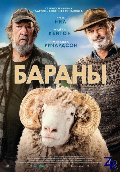 Бараны / Rams (2020) [WEB-DLRip]