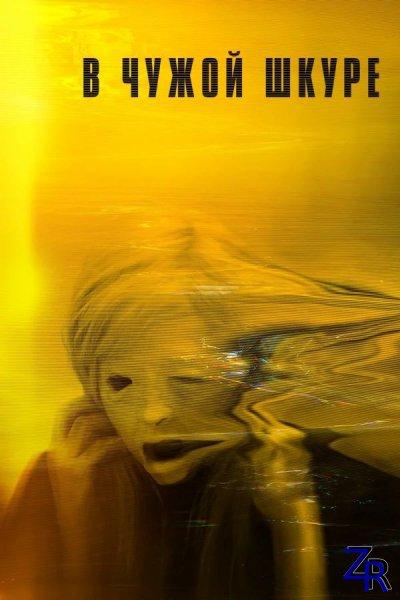 В чужой шкуре / Possessor (2020) [WEB-DLRip]