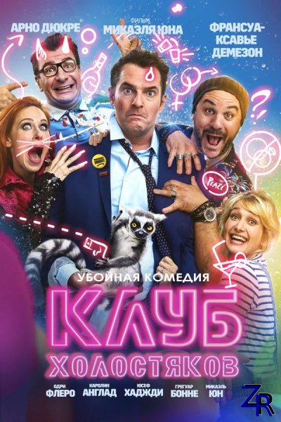 Клуб холостяков / Divorce Club (2020) [WEB-DLRip]