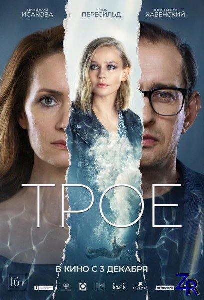 Трое (2020) [WEB-DLRip]