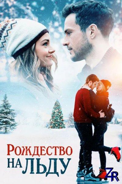 Рождество на льду / Christmas on Ice (2020) [WEB-DLRip]