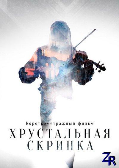 Хрустальная скрипка (2021) [WEB-DLRip]