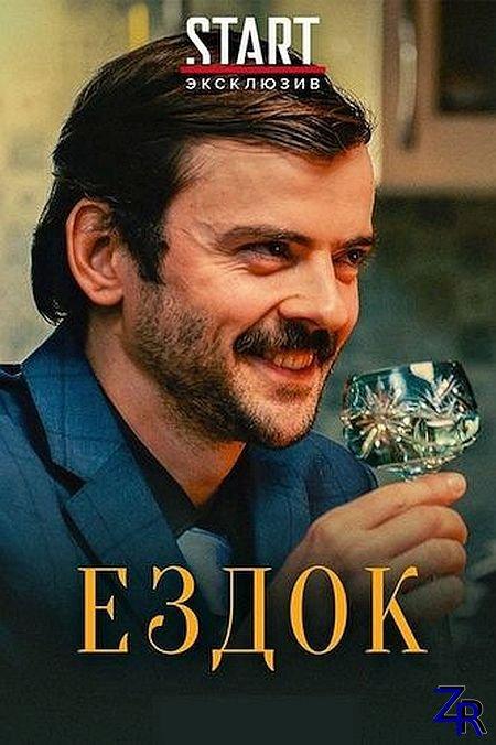 Ездок (2021) [WEB-DLRip]