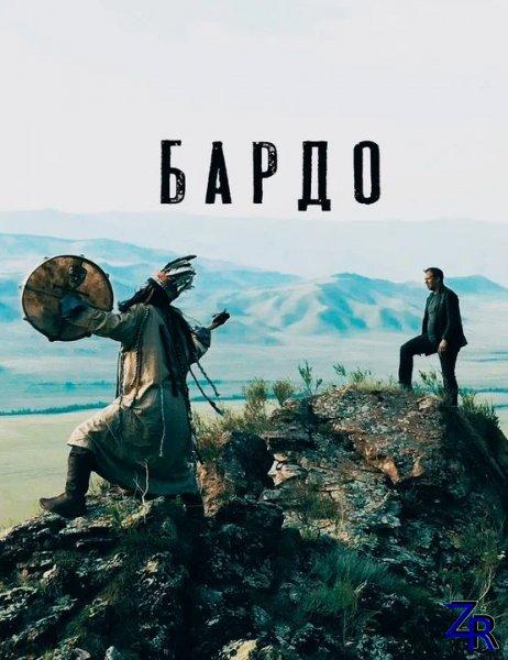 Бардо (2019) [WEB-DLRip]