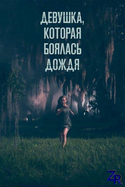 Девушка, которая боялась дождя / Fear of Rain (2021) [HDRip]