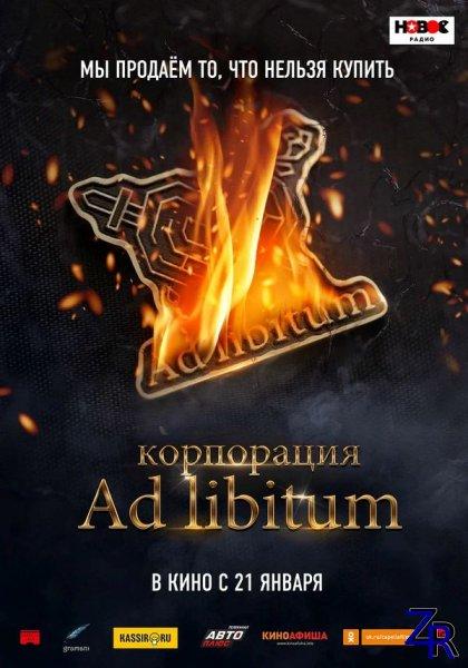 Корпорация Ad Libitum (2020) [WEB-DLRip]
