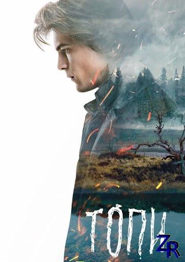 Топи (2021) | 7-мь серий [WEBRip]