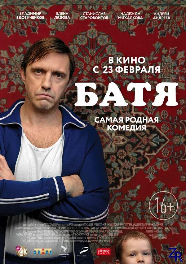 Батя (2020) [WEB-DLRip]