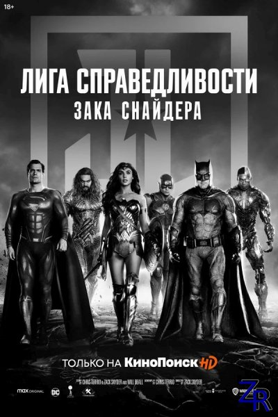 Лига справедливости Зака Снайдера / Zack Snyder's Justice League (2021) [WEB-DLRip]