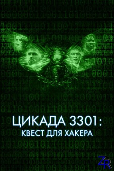 Цикада 3301: Квест для хакера / Dark Web: Cicada 3301 (2021) [BDRip]