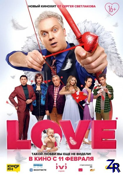 Love (2020) [WEB-DLRip]