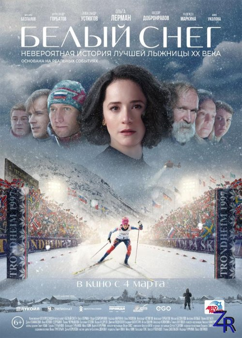 Белый снег (2021) [WEB-DLRip]