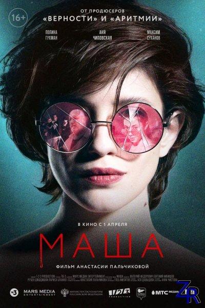 Маша (2020) [WEB-DLRip]