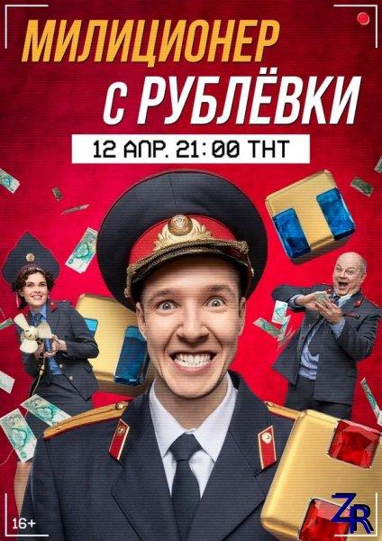 Милиционер с Рублёвки (2020) | 16-ть серии [WEBRip-AVC]