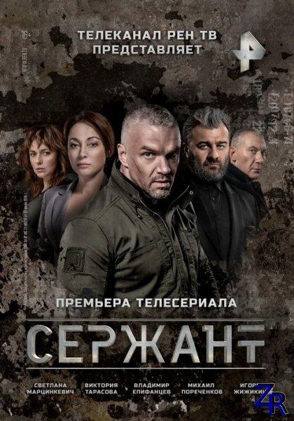Сержант (2021) | 4-е серии [HDTVRip-AVC]