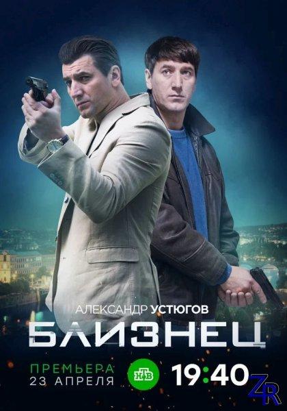 Близнец (2020) | 4-е серии [WEBRip]