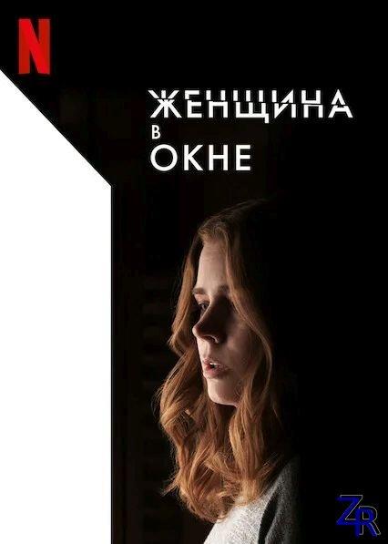 Женщина в окне / The Woman in the Window (2021) [WEB-DLRip]