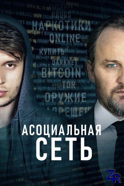 Асоциальная сеть / Silk Road (2020) [BDRip]