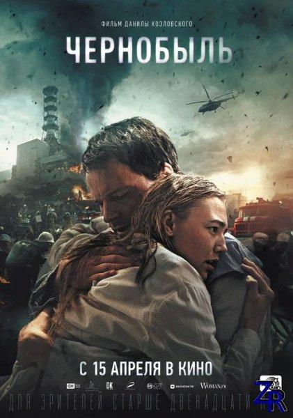 Чернобыль (2021) [WEBRip]
