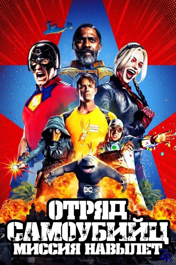 Отряд самоубийц: Миссия навылет / The Suicide Squad (2021) [WEB-DLRip-AVC]
